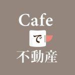 カフェで不動産